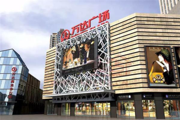 郑州万达商铺加盟
